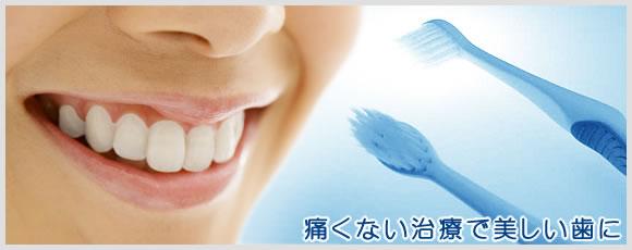 東久留米市 歯科 矯正歯科 インプラント 審美歯科